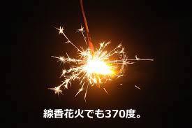 senkou-hanabi.jpg
